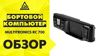 Бортовой компьютер MULTITRONICS RC 700