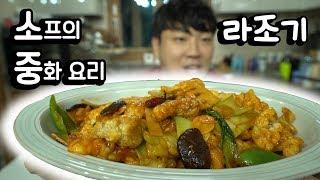 중화 요리 #11 [라조기]
