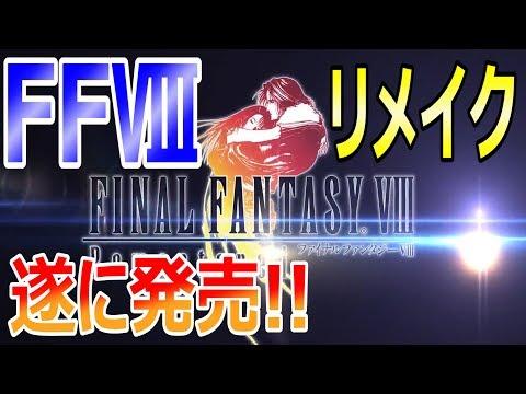 PS4版ファイナルファンタジー8リマスター実況初見プレイpt1!リメイクが遂に発売!【トキF】