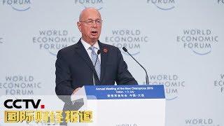[国际财经报道]直击夏季达沃斯论坛 与会嘉宾:亚洲为全球经济增长提供新动能| CCTV财经