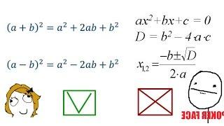 МАТХАК Как красиво решать квадратные уравнения?