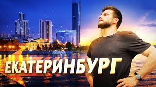 ЕКАТЕРИНБУРГ - третья столица России?! Кладбище братков, бомж-барахолка и чайнатаун