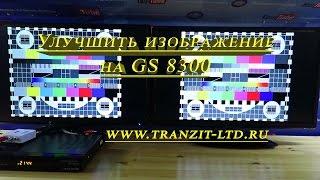 Улучшить изображение на GS 8300