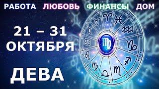 ♍ ДЕВА. 👼 С 21 по 31 ОКТЯБРЯ 2021 г. Главные сферы жизни. Таро-прогноз.