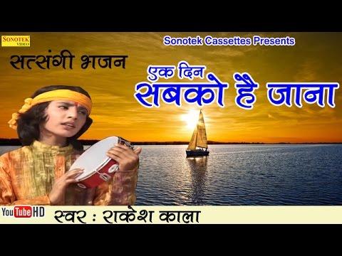 सत्संगी हिट भजन : सबको है जाना || Rakesh Kala || Most Popular Nirgun Bhajan