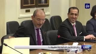 الصفدي يؤكد على موقف الأردن الثابت من القضية الفلسطينية (15-4-2019)