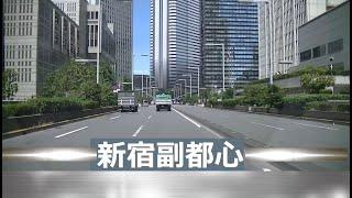 Shinjuku Tokyo Skyscraper city guide 新宿副都心ドライブ案内!Tokyo Japan Travel