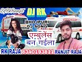 Ambulance-Ban-Jaila-एम्बुलेंस बन जाईला Ankush-Raja Bhojpuri Mix -DjRkRanjit super hit DjSk DJRK