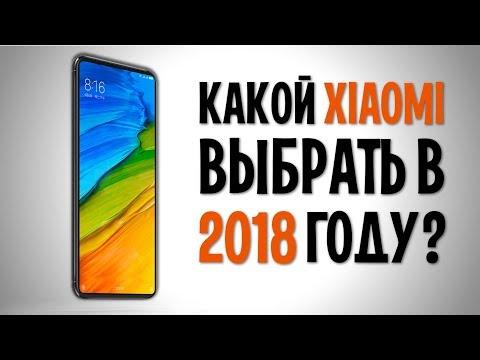 КАКОЙ XIAOMI ВЫБРАТЬ В 2018 году? Лучшие смартфоны Сяоми на начало 2018