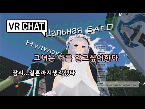 [VRChat/자막/日本語] 그녀는 나를알고싶어한다