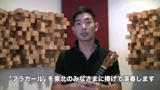 http://www.sonymusic.co.jp/artist/JakeShimabukuro/ 日時:8月8日(金...