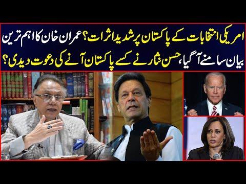 Hassan Nisar: امریکی انتخابات کے پاکستان پرشدید اثرات؟عمران خان کا اہم ترین بیان سامنے آگیا،حسن نثار نےپاکستان
