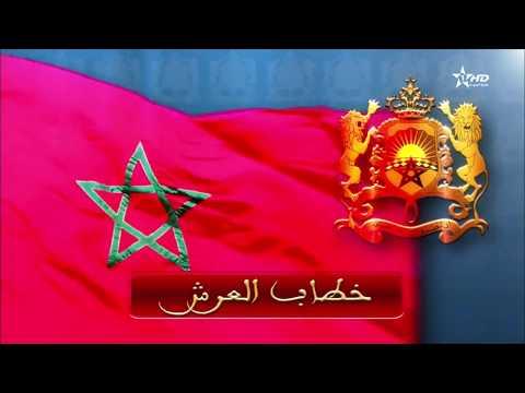 خطاب عيد العرش للملك محمد السادس    Discours de S M  Le Roi Mohammed VI