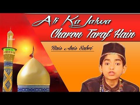 अली का जलवा चारों तरफ हैं (Ali Ka Jalwa Charon Taraf Hain) # Rais Anis Sabri Qawwal
