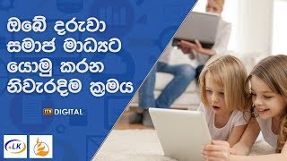 ඔබේ දරුවාටත් Social Media -  ITN Digital with Domains.lk and Sarvodaya Fusion Thumbnail