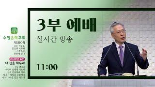 수원은혜교회 2020.09.27.  주일 3부 예배 임…
