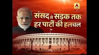 ABP News is LIVE | अविश्वास प्रस्ताव | No-Confidence Motion: BJP MP Rakesh Singh giving speech