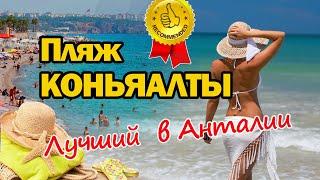 Пляж Коньяалты - лучший в Анталии