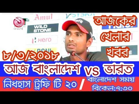 Sports News Today|bangladesh vs india t20 cricket|bangla news today 8/3/2018