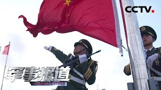 《军事报道》 20190828| CCTV军事