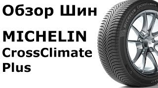 MICHELIN CrossClimate Plus + 205/55 R16 94V - Обзор Всесезонных Шин ????