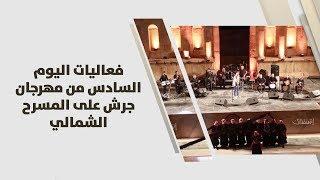 فعاليات اليوم السادس من مهرجان جرش على المسرح الشمالي - حفل الفنان سعد ابو تايه وفرقة اوتوستراد