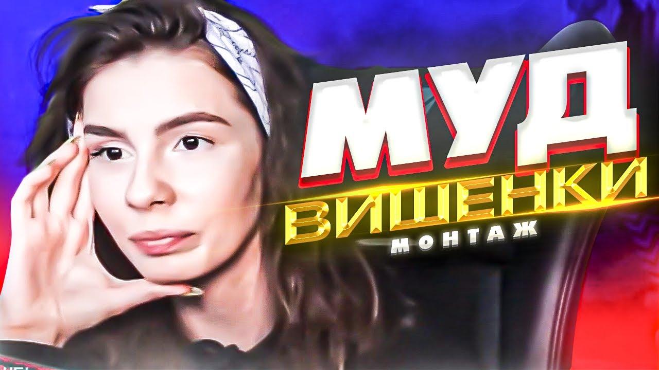 МОЙ МУД ВИШЕНКА | МОНТАЖ