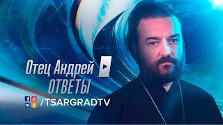 \Отец Андрей ответы\. На ваши вопросы отвечает протоиерей Андрей Ткачёв