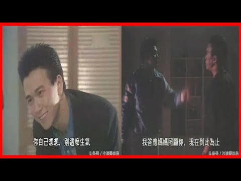 《義不容情》上映30年,如今五位主演今非昔比,網友:一生何求!