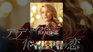 アデライン、100年目の恋(吹替版) thumbnail
