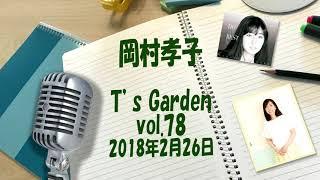 岡村孝子インターネットラジオ「T's GARDEN」第78回 [ 配信日 / 2018.2....