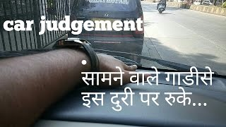 Car judgement|lesson 10|Learn car driving in Hindi for beginners|hindi tips|Learn to turn