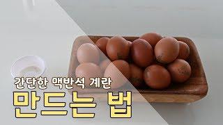 초간단!! 집에서 맥반석 계란 만들기 [행복한가] / …