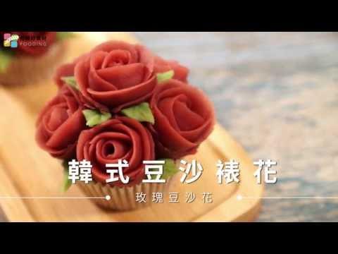 【蛋糕與裝飾】韓式豆沙裱花-玫瑰