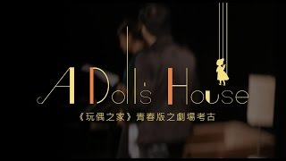 【A Doll's House 玩偶之家】2016 輔仁進修英文系畢業公演 預告片HD