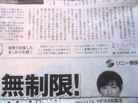 GEDC3341 2015.05.21 nikkei shibunn at ikebukuro sanshain street  lotteria with bunka housou radio.