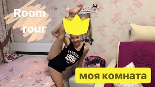 ROOM TOUR/моя кімната //karisha cheer