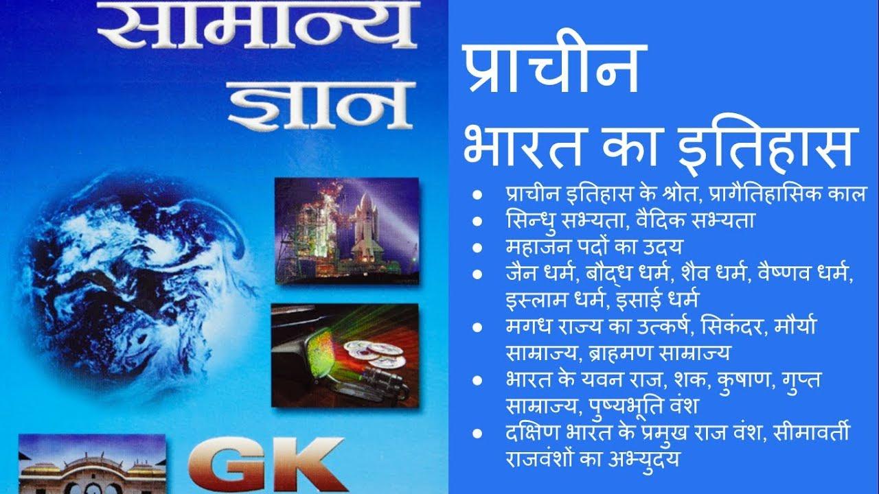 COMPLETE Lucent GK - भारत का प्राचीन इतिहास Ancient History of India