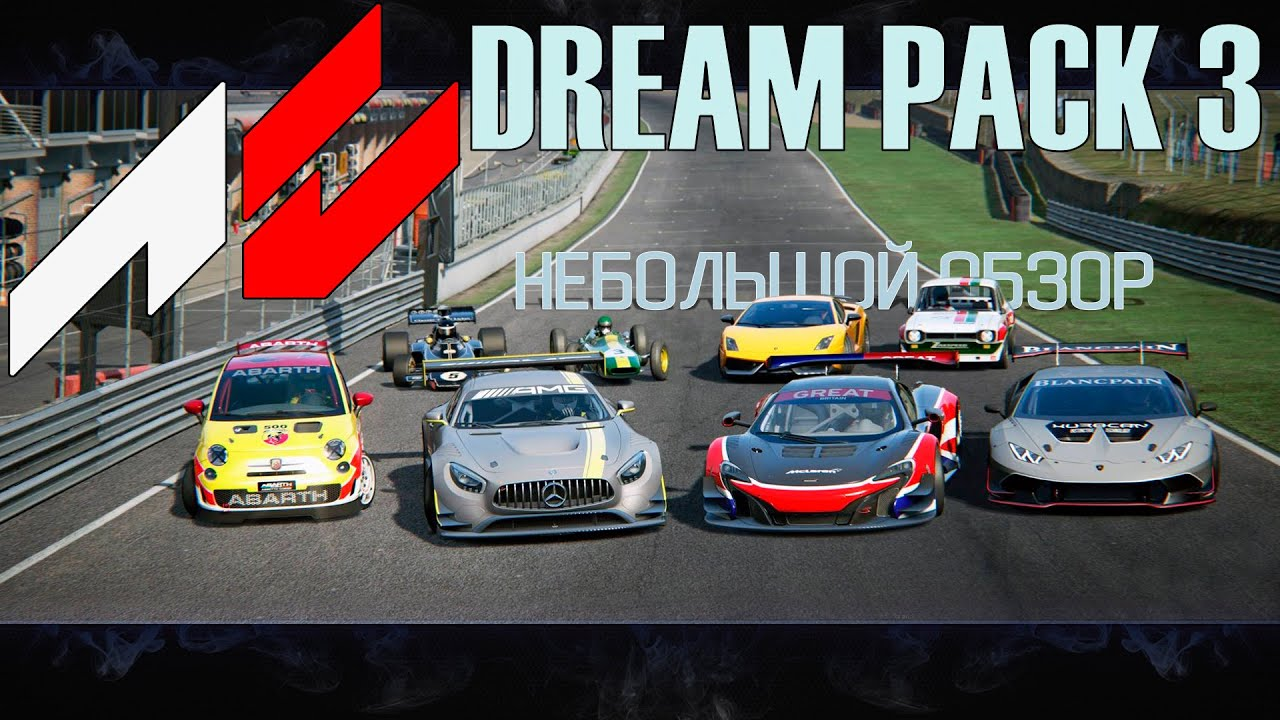 assetto corsa dream pack 4