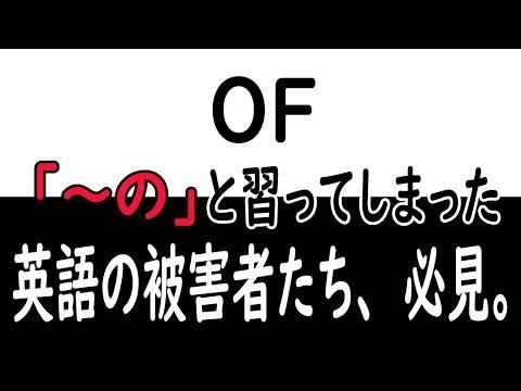 長年あなたを苦しめた前置詞「OF」に終止符。 そして韓国語の「~の(의)」について。