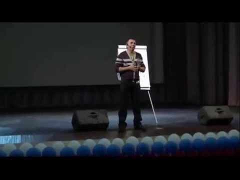 Бизнес-тренер Андрей Донских. Выступление на конференции Business-Life 2012. Брянск