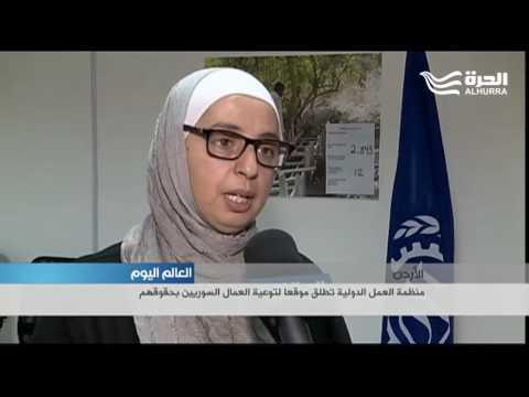 موقع إلكتروني لتوعية العمال السوريين بحقوقهم في الأردن  - 20:20-2017 / 6 / 11