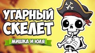 Приключение УГАРНОГО СКЕЛЕТА - Пираты, Сокровища, Юмор ♦ Sticks And Bones