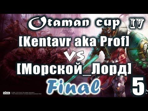 видео: [kentavr aka prof] vs [Морской_Лорд] ФИНАЛ (Решающий) otaman cup #4 prime world