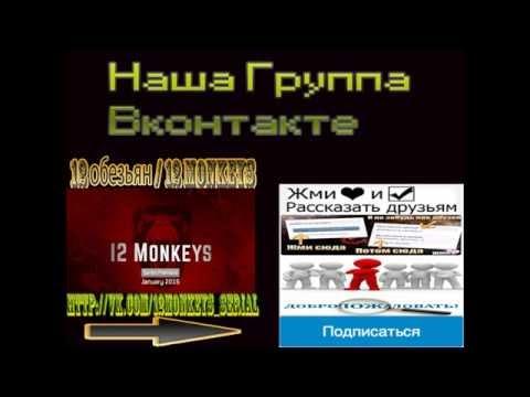 12 обезьян сериал 12 Monkeys serial трейлер