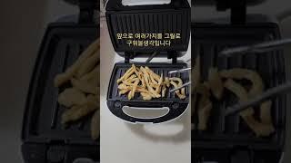 [즉석구이] 전기그릴로 버터구이오징어 굽기