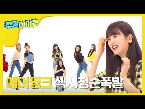 [Weekly Idol EP.365] Sexy and humor at the same time! Only APINK can RollCo DANCE