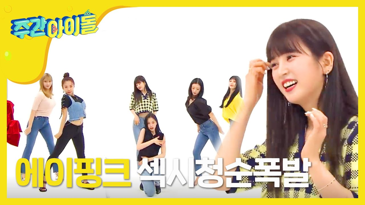 [Weekly Idol EP 365] Sexy and humor at the same time! Only APINK can RollCo  DANCE
