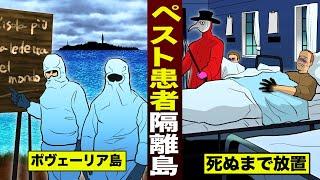 【実在】ペスト患者の隔離島…ポヴェーリア島。死ぬまで放置するだけ。
