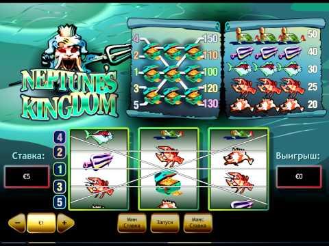 Ігровий автомат царство Нептуна